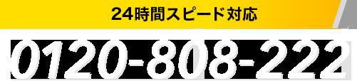 365日スピード対応。0120-808-222